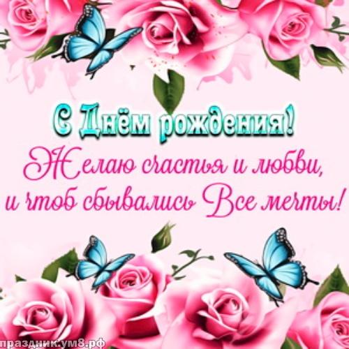 Скачать волшебную открытку с днём рождения женщине (цветы)! Отправить по сети!