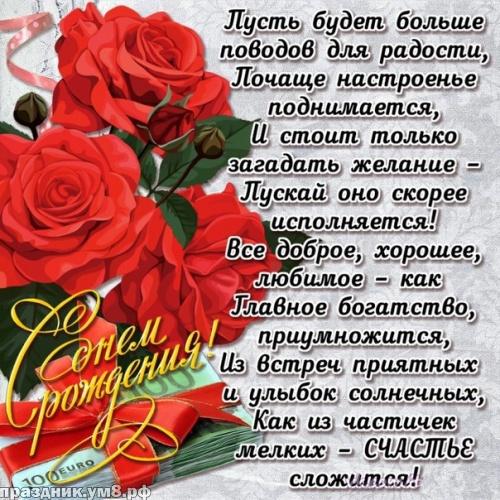 Скачать онлайн очаровательную открытку с днём рождения женщине (цветы)! Переслать в instagram!