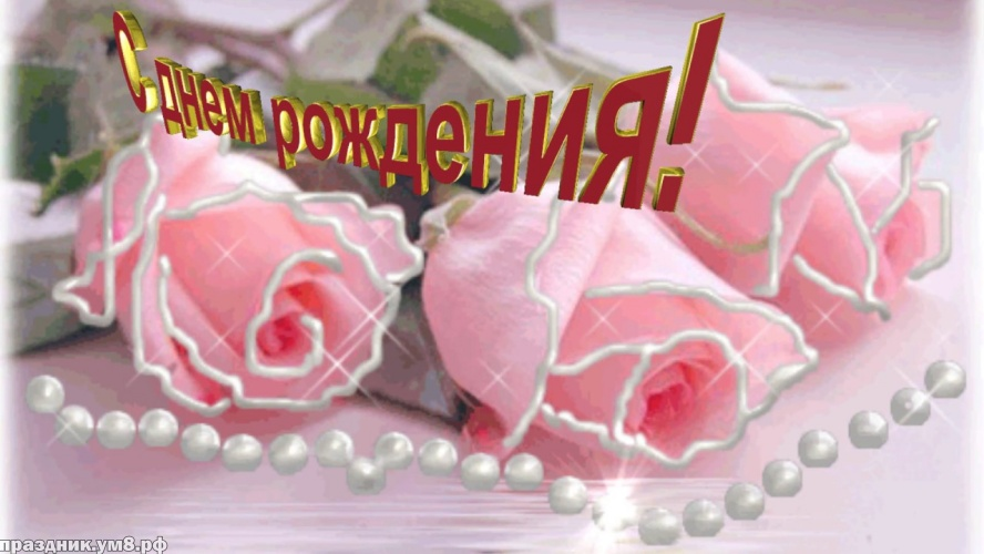 Скачать бесплатно безупречную открытку на день рождения женщине (розы, лилии, ромашки)! Отправить в телеграм!