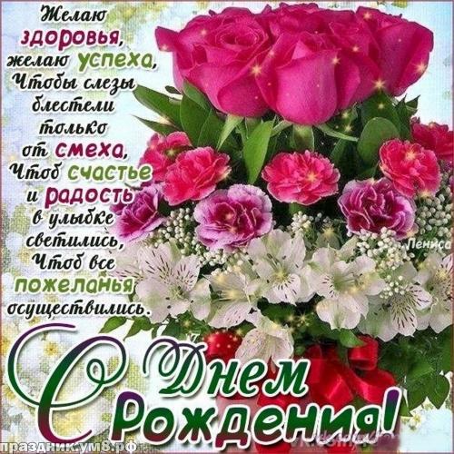 Найти жизнедарящую картинку с днём рождения женщине (цветы)! Отправить в телеграм!