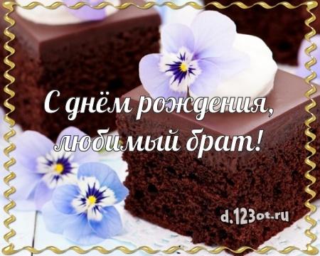 Скачать онлайн добрую картинку с днём рождения брату, для брата (с сайта d.123ot.ru)! Для инстаграм!