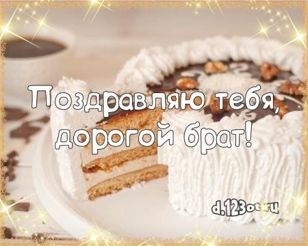 Скачать онлайн солнечную открытку с днём рождения, дорогой брат, братик! Поздравление брату с сайта d.123ot.ru! Отправить на вацап!