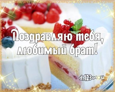 Скачать онлайн волшебную картинку с днём рождения, дорогой брат, братик! Поздравление брату с сайта d.123ot.ru! Отправить в instagram!