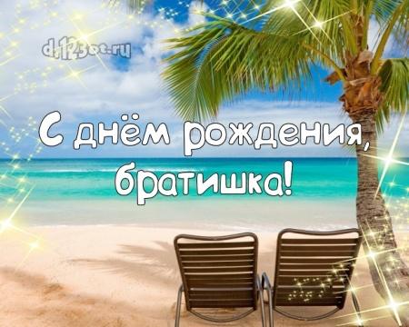 Скачать онлайн душевную открытку на день рождения для супер-брату! С сайта d.123ot.ru! Поделиться в whatsApp!