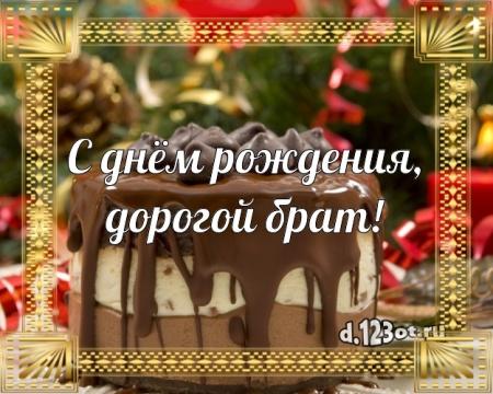 Скачать онлайн впечатляющую открытку с днём рождения, дорогой брат, братик! Поздравление брату с сайта d.123ot.ru! Отправить в телеграм!