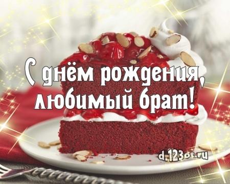 Скачать онлайн ангельскую открытку с днём рождения, дорогой брат, братик! Поздравление брату с сайта d.123ot.ru! Поделиться в вк, одноклассники, вацап!