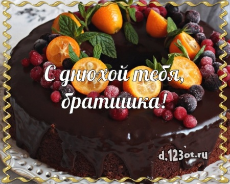 Найти яркую открытку с днём рождения брату, для брата (с сайта d.123ot.ru)! Поделиться в вацап!
