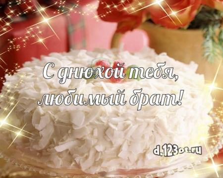 Скачать ослепительную картинку на день рождения для брата! Проза и стихи d.123ot.ru! Для инстаграма!