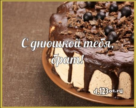 Скачать бесплатно драгоценнейшую картинку (поздравление брату) с днём рождения! Оригинал с сайта d.123ot.ru! Переслать в вайбер!