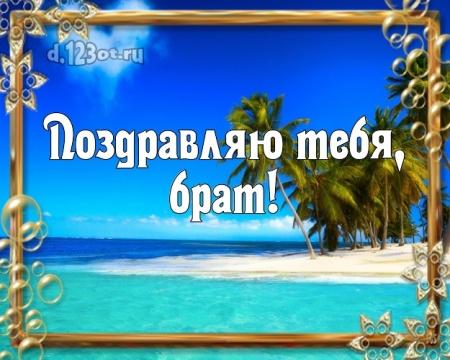 Скачать исключительную картинку с днем рождения родному брату, моему братишке (стихи и пожелания d.123ot.ru)! Поделиться в pinterest!