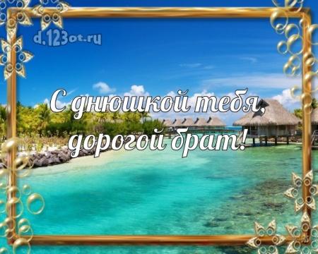 Найти праздничную картинку с днём рождения брату, для брата (с сайта d.123ot.ru)! Переслать в telegram!