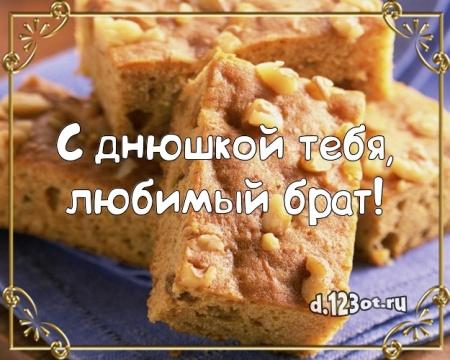 Скачать яркую картинку на день рождения моему классному брату (поздравление d.123ot.ru)! Переслать в telegram!