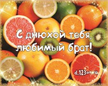 Скачать бесплатно блистательную картинку с днем рождения родному брату, моему братишке (стихи и пожелания d.123ot.ru)! Отправить в instagram!