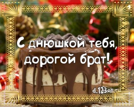 Скачать бесплатно изумительную картинку с днём рождения брату, для брата (с сайта d.123ot.ru)! Поделиться в вк, одноклассники, вацап!