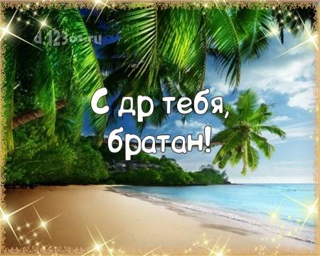 Скачать бесплатно креативную открытку на день рождения для брата! Проза и стихи d.123ot.ru! Переслать в viber!