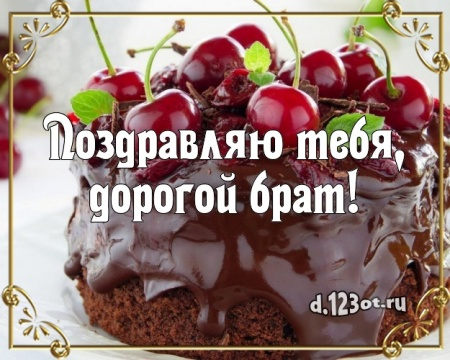 Найти волшебную картинку на день рождения лучшему брату в мире! Проза и стихи d.123ot.ru! Переслать в viber!