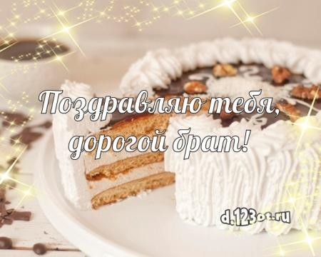 Скачать онлайн манящую картинку (поздравление брату) с днём рождения! Оригинал с сайта d.123ot.ru! Переслать в вайбер!