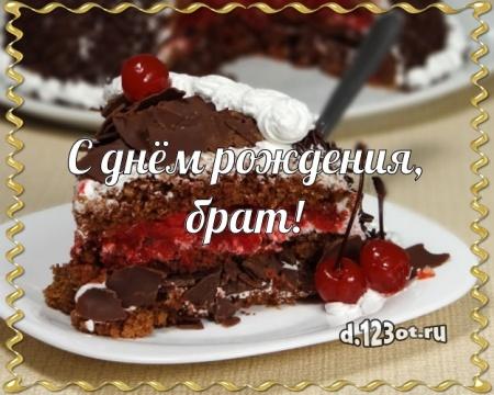 Скачать онлайн отменную открытку (поздравление брату) с днём рождения! Оригинал с сайта d.123ot.ru! Для инстаграма!