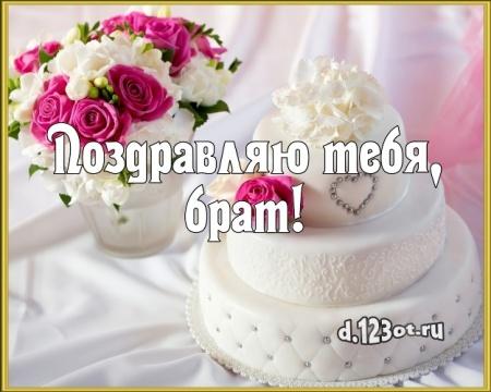 Скачать чудную открытку с днём рождения, дорогой брат, братик! Поздравление брату с сайта d.123ot.ru! Переслать в instagram!