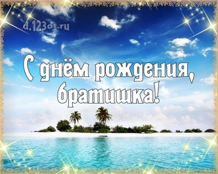 Скачать онлайн чуткую открытку с днем рождения родному брату, моему братишке (стихи и пожелания d.123ot.ru)! Отправить на вацап!