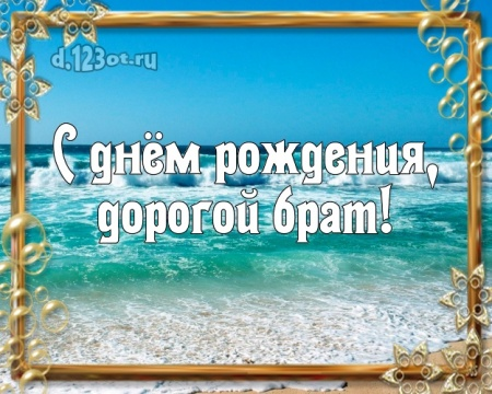Скачать онлайн новую открытку с днем рождения родному брату, моему братишке (стихи и пожелания d.123ot.ru)! Отправить на вацап!