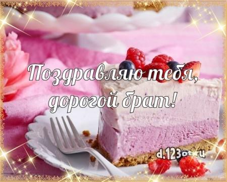 Скачать онлайн приятную картинку на день рождения для брата! Проза и стихи d.123ot.ru! Поделиться в facebook!