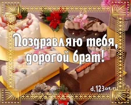 Скачать царственную открытку с днём рождения, дорогой брат, братик! Поздравление брату с сайта d.123ot.ru! Переслать в пинтерест!