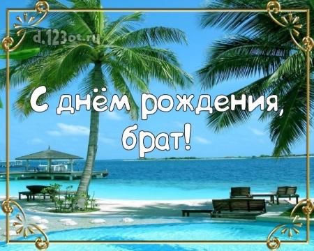 С днём рождения брату с сайта d.123ot.ru