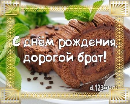 Скачать онлайн солнечную открытку на день рождения моему классному брату (поздравление d.123ot.ru)! Отправить в instagram!