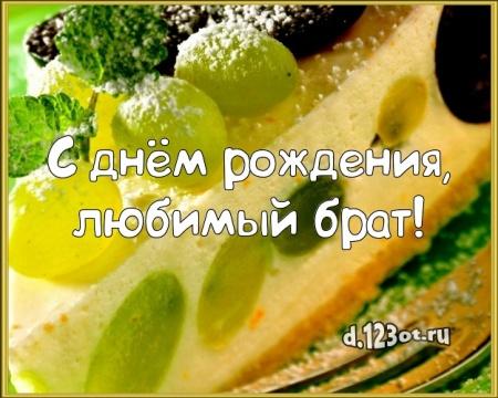 Скачать онлайн сказочную открытку на день рождения для брата! Проза и стихи d.123ot.ru! Отправить в телеграм!