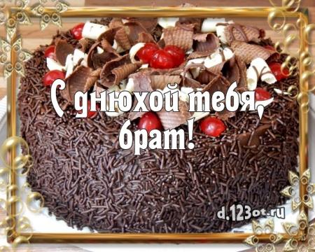 Скачать бесплатно дивную открытку (поздравление брату) с днём рождения! Оригинал с сайта d.123ot.ru! Для инстаграма!