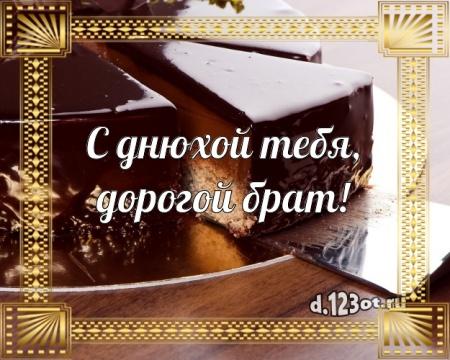 Скачать трепетную картинку с днём рождения, мой брат, братан, братишка! Поздравление от d.123ot.ru! Переслать в instagram!