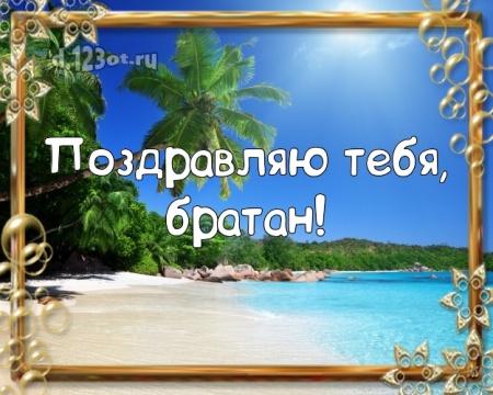 Скачать бесплатно яркую картинку с днем рождения родному брату, моему братишке (стихи и пожелания d.123ot.ru)! Отправить по сети!