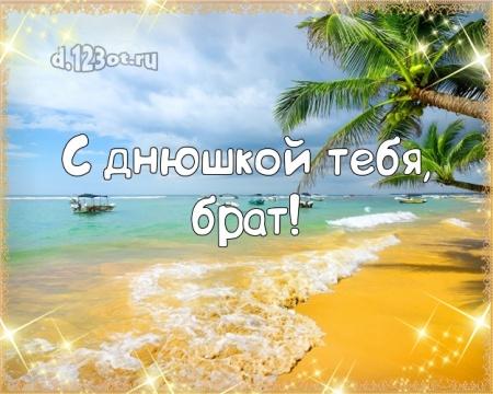 Найти добрейшую открытку с днём рождения брату, для брата (с сайта d.123ot.ru)! Отправить в вк, facebook!