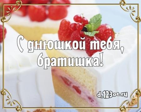 Скачать бесплатно откровенную картинку (поздравление брату) с днём рождения! Оригинал с сайта d.123ot.ru! Поделиться в вк, одноклассники, вацап!