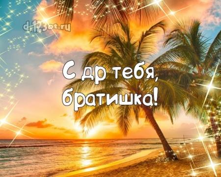 Скачать солнечную картинку на день рождения лучшему брату в мире! Проза и стихи d.123ot.ru! Переслать в вайбер!