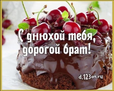 Скачать онлайн стильную открытку с днём рождения, мой брат, братан, братишка! Поздравление от d.123ot.ru! Отправить в instagram!