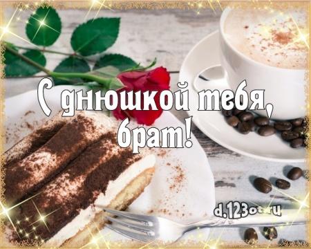 Скачать добрую картинку с днём рождения, дорогой брат, братик! Поздравление брату с сайта d.123ot.ru! Переслать в viber!