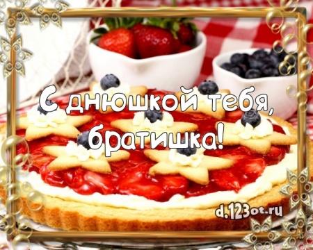 Скачать безупречную картинку с днём рождения брату, для брата (с сайта d.123ot.ru)! Поделиться в whatsApp!