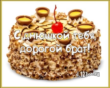 Скачать царственную картинку с днём рождения брату, для брата (с сайта d.123ot.ru)! Переслать в instagram!