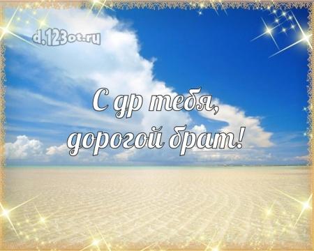 Найти ангельскую открытку с днём рождения брату, для брата (с сайта d.123ot.ru)! Отправить в телеграм!