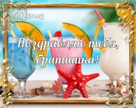 Скачать онлайн загадочную открытку с днём рождения брату, для брата (с сайта d.123ot.ru)! Поделиться в facebook!
