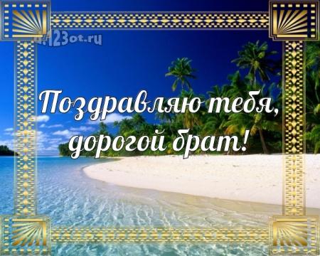 Скачать онлайн идеальную открытку на день рождения для супер-брату! С сайта d.123ot.ru! Для вк, ватсап, одноклассники!