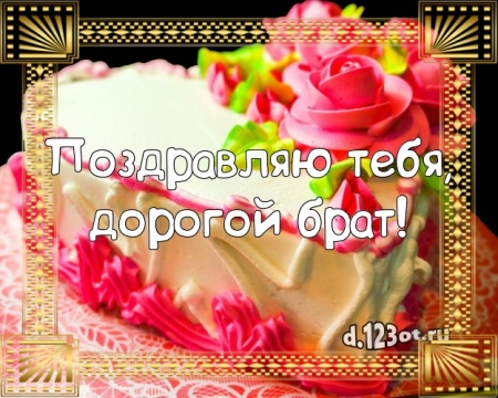 Скачать душевную открытку с днем рождения родному брату, моему братишке (стихи и пожелания d.123ot.ru)! Поделиться в вацап!