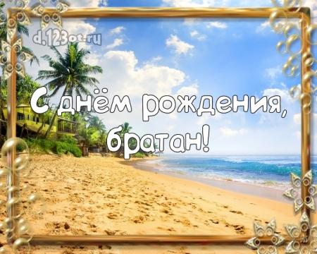Скачать онлайн креативную картинку с днём рождения брату, для брата (с сайта d.123ot.ru)! Отправить в телеграм!