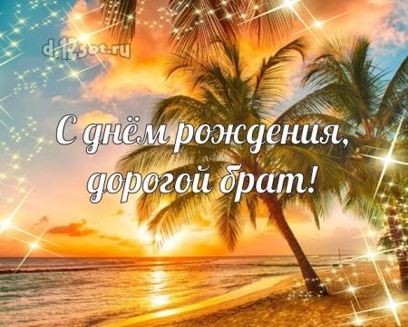 Скачать бесплатно аккуратную картинку на день рождения моему классному брату (поздравление d.123ot.ru)! Переслать на ватсап!