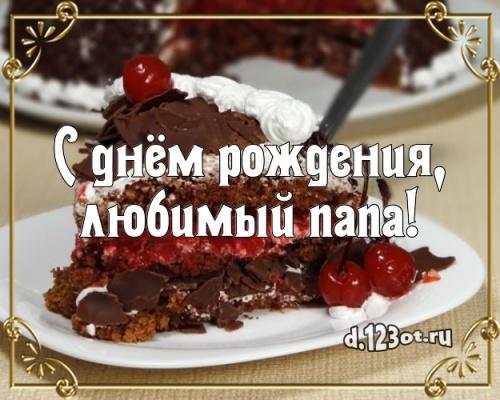 Найти блестящую картинку с днём рождения, дорогой папа, папуля! Поздравление отцу с сайта d.123ot.ru! Поделиться в facebook!