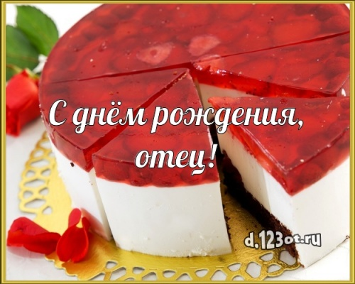 Скачать отпадную картинку с днем рождения любимому папе, моему папочке (стихи и пожелания d.123ot.ru)! Для инстаграм!