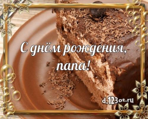 Скачать онлайн драгоценную картинку на день рождения лучшему папе в мире! Проза и стихи d.123ot.ru! Отправить в телеграм!