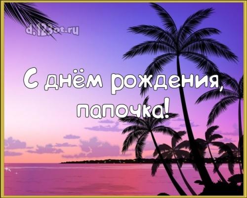 Скачать онлайн трепетную открытку на день рождения для папы! Проза и стихи d.123ot.ru! Поделиться в facebook!